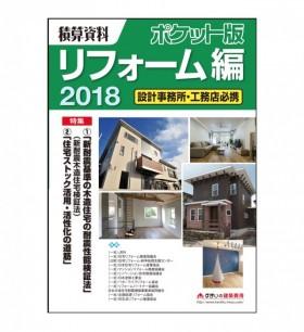 雑誌掲載/住宅建材、リフォーム資材