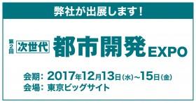 展示会都市開発EXPO東京ビックサイト