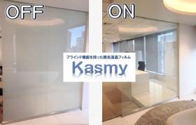 Kasmy展示会/透明不透明瞬時切替
