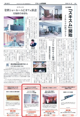 リフォーム産業新聞に機能性液晶ブラインドフィルムKasmyが掲載!